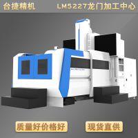 台捷 4米5米大型数控龙门加工中心 东莞厂家进口龙门品质
