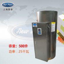 工厂销售容量500升功率25000瓦储热式电热水器电热水炉