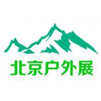 2019北京第十三届国际户外用品及装备展览会