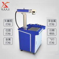 桌面式激光标识机 鑫翔合格证标记机 金属打标机厂家