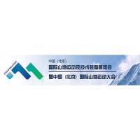2019中国(北京)国际山地运动及技术装备展览会