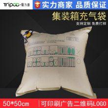 集装箱充气袋50*50cm 牛皮纸缓冲货柜填空隙填充袋 厂家直销