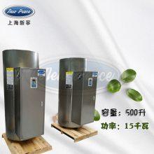 厂家销售蓄水式热水器容量500L功率15000w热水炉