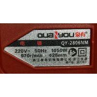 泉有双功能电锤QY-2806NM