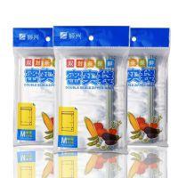【工厂价】振兴 加厚密封冰箱水果保鲜袋 密实袋 (30个装)BXM65