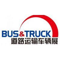 2019北京国际道路运输、城市公交车辆及零部件展览会