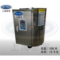 节能环保电锅炉煤改电新款15KW智能电热热水炉 热水器