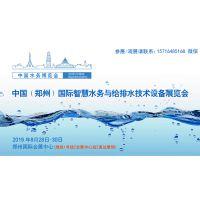 2019中国(郑州)国际智慧水务与给排水技术设备展览会