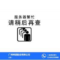 广州峰诺鞋业有限公司