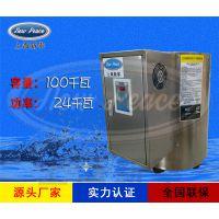 厂家销售储水式热水器N=100L V=24kw 热水炉