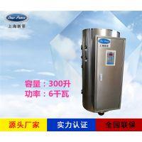 工厂直销N=300升 V=6千瓦贮水式电热水器 电热水炉