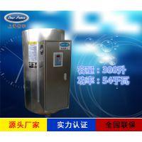 厂家销售大容量热水器N= 300L V= 54kw 热水炉