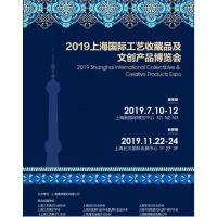 2019上海秋季工艺美术博览会(文博会)