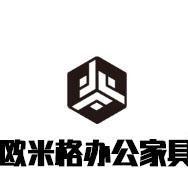四川欧米格办公家具有限公司