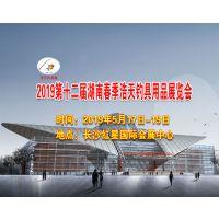 2019第十二届湖南春季浩天钓具用品展览会