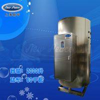 工厂直销容量2000升功率60000瓦容积式电热水器电热水炉