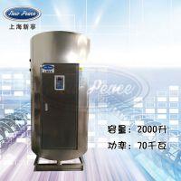 厂家销售容积式热水器容量2吨功率70000w热水炉