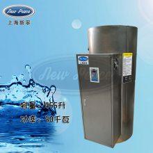 工厂直销容积455升功率50000瓦大功率电热水器电热水炉