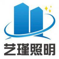合肥艺瑾照明科技有限公司