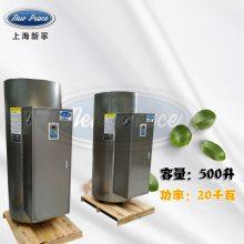厂家直销蓄热式热水器容量500L功率20000w热水炉