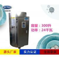厂家销售储水式热水器N=300L V=24kw 热水炉