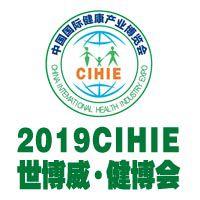 2019CIHIE第26届【上海】国际健康产业博览会