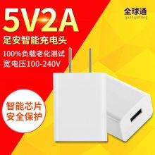 惠州充电器厂 5V2A中规充电器 足2安usb充电器