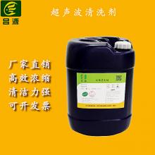 昌源供应CY-1002D铝电池壳清洗剂 拉伸油清洗剂 铝材清洗剂 铝材乳化液清洗剂厂家直销