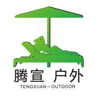 广州市腾宣户外家具有限公司