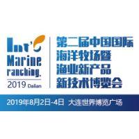 第二届中国国际海洋牧场暨渔业新产品新技术博览会