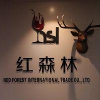 广州市红森林贸易有限公司