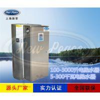 工厂销售N=300升 V=10千瓦新宁电热水器 电热水炉