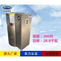 厂家直销储热式热水器N=300L V=28.8kw 热水炉