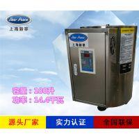 工厂直销N=100升 V=14.4千瓦蓄水电热水器 电热水炉
