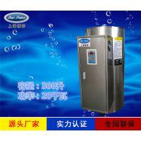 厂家直销蓄热式热水器N=300L V=20kw 热水炉