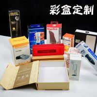 厂家定制包装纸盒化妆品彩盒UV烫金礼品盒瓦楞牛皮纸盒