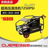 欧洁弈尔工业高压清洗机,OJER7250PSI 50MPA超高压工业清洗机