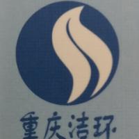 重庆洁环水处理设备有限公司
