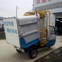 3方三轮垃圾清运车自装自卸挂桶式垃圾车