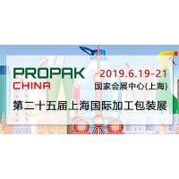 第二十五届上海国际加工包装展览会(ProPak China 2019)