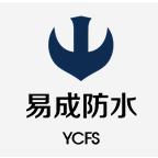 江西易成防水工程有限公司