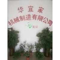 汤阴县华宜家机械制造有限公司