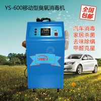 汽车臭氧消毒机家用空气净化器环保杀菌除味发生器美容店臭氧机