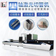 货源厂家供应 全自动上下料激光切管机 隆信不锈钢管材激光切割机