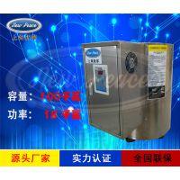 工厂销售N=100升 V=18千瓦蓄热式电热水器 电热水炉