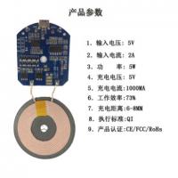电子产品开发智能APP无线充电路板方案开发生产公司