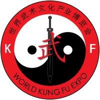 第三届世界武术文化产业博览会