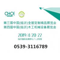第三届中国(临沂)全屋定制精品展览会同期 第四届中国(临沂)木工机械展览会