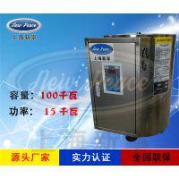 厂家销售蓄水式热水器N=100 L V= 15kw 热水炉