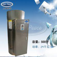 厂家销售储水式热水器容量500L功率24000w热水炉
